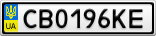Номерной знак - CB0196KE