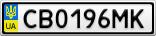 Номерной знак - CB0196MK
