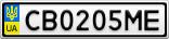 Номерной знак - CB0205ME