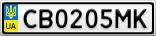 Номерной знак - CB0205MK