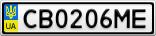 Номерной знак - CB0206ME
