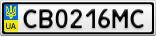 Номерной знак - CB0216MC
