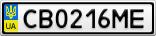 Номерной знак - CB0216ME