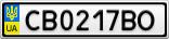Номерной знак - CB0217BO