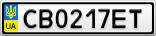 Номерной знак - CB0217ET