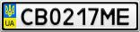 Номерной знак - CB0217ME