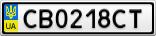 Номерной знак - CB0218CT