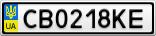 Номерной знак - CB0218KE