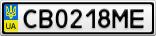 Номерной знак - CB0218ME