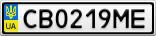 Номерной знак - CB0219ME
