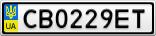 Номерной знак - CB0229ET