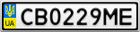 Номерной знак - CB0229ME