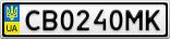 Номерной знак - CB0240MK