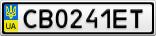 Номерной знак - CB0241ET