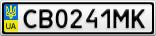 Номерной знак - CB0241MK