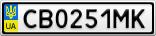 Номерной знак - CB0251MK