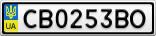 Номерной знак - CB0253BO