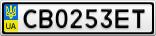 Номерной знак - CB0253ET