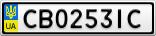 Номерной знак - CB0253IC