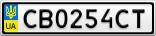 Номерной знак - CB0254CT