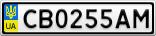 Номерной знак - CB0255AM