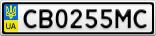 Номерной знак - CB0255MC