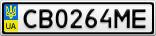 Номерной знак - CB0264ME