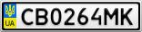 Номерной знак - CB0264MK