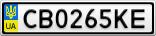 Номерной знак - CB0265KE