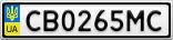 Номерной знак - CB0265MC