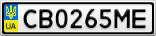 Номерной знак - CB0265ME