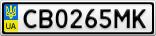 Номерной знак - CB0265MK