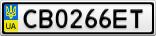 Номерной знак - CB0266ET