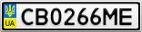 Номерной знак - CB0266ME