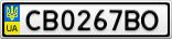 Номерной знак - CB0267BO