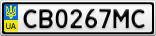 Номерной знак - CB0267MC
