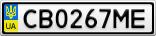 Номерной знак - CB0267ME