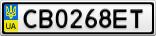 Номерной знак - CB0268ET