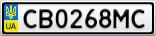 Номерной знак - CB0268MC