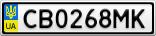 Номерной знак - CB0268MK
