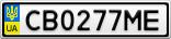 Номерной знак - CB0277ME