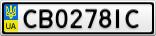 Номерной знак - CB0278IC