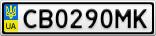 Номерной знак - CB0290MK