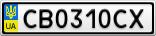 Номерной знак - CB0310CX