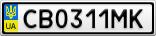 Номерной знак - CB0311MK