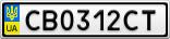 Номерной знак - CB0312CT