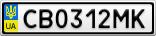 Номерной знак - CB0312MK