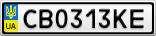 Номерной знак - CB0313KE