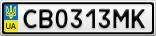Номерной знак - CB0313MK
