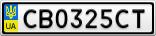 Номерной знак - CB0325CT